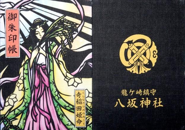 龍ケ崎八坂神社の御朱印帳