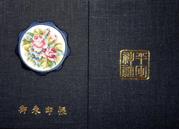 平田神社の御朱印帳