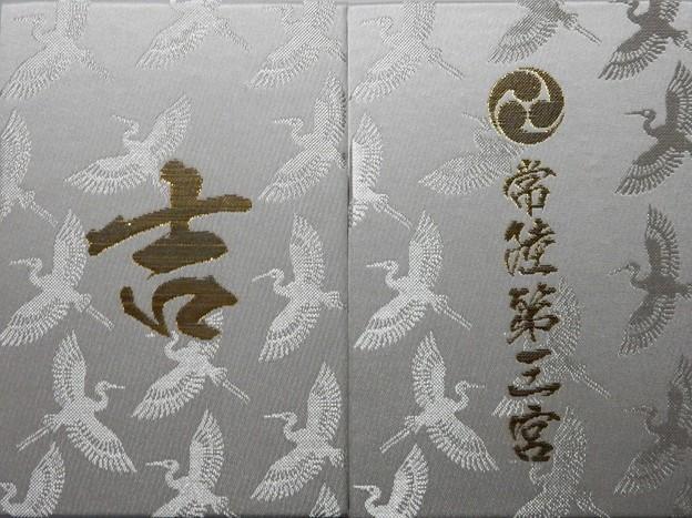 吉田神社の御朱印帳