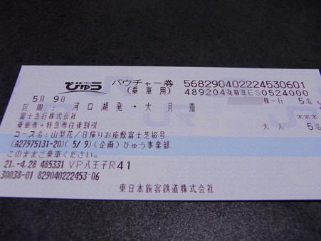 びゅうバウチャー券3