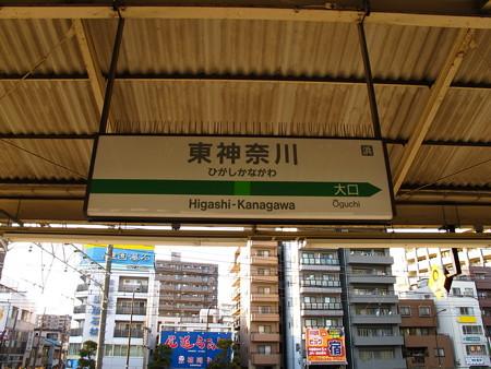 東神奈川駅名標