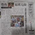 写真: 10月18日夕刊一面