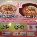 食べらー・メンマ牛丼(すき家) (2)