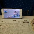 新幹線で競艇