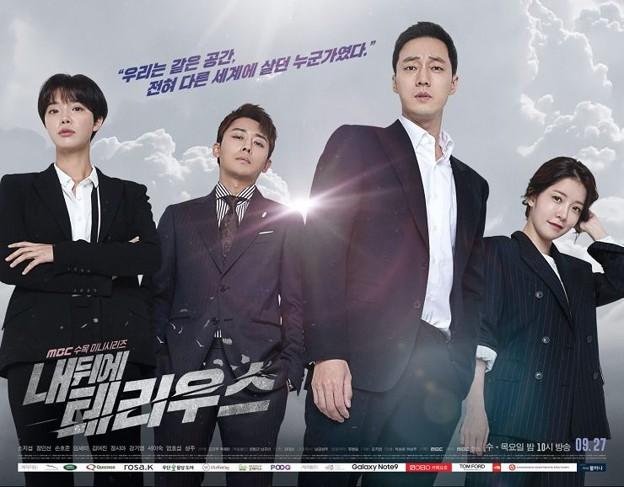 韓国ドラマ 私の恋したテリウス A love mission