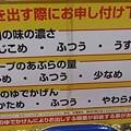 Photos: 20080326イオン熱田SC・ラーメン哲人・横浜六角家・硬さと濃さ