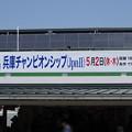 Photos: 本日の目的は兵庫CS!