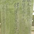 曹洞宗総務廳 得法霊蹟参拝記念