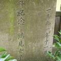 鶴見女子高校参拝記念