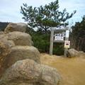 Photos: 「秋風の インチキタグの 極みかな」             秋、風吹岩 Kazefuki-Rock in  Mount Rokkō
