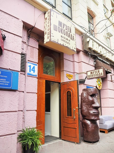 写真: チョコレート博物館~ウクライナ Chocolate Museum