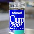 写真: サカリカップ