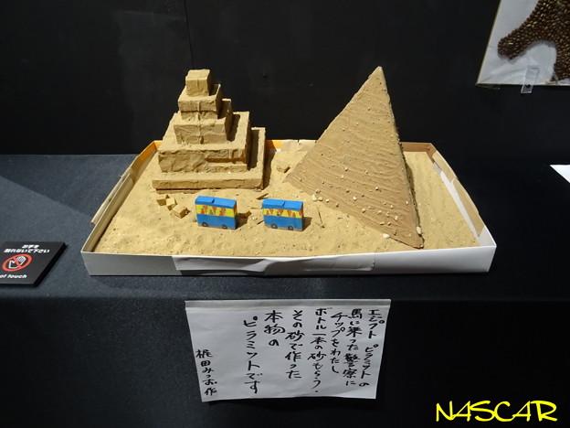 本物のピラミット©梶田三雄 @櫛野展正のアウトサイド・ジャパン展 15052019