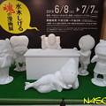 Photos: 水木しげる 魂の漫画展 20062019