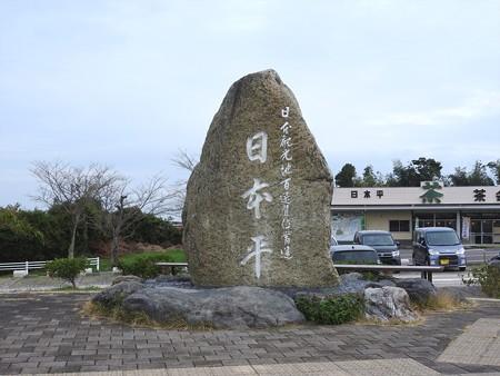 日本平01
