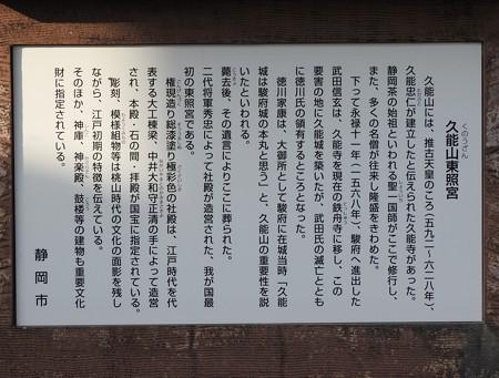 久能山東照宮06 由緒