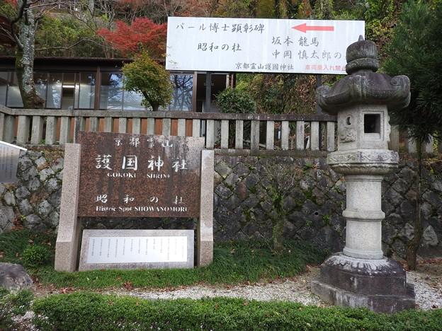 京都霊山護国神社01
