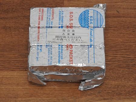 エナジーバー01 SOS Food Lab 1995