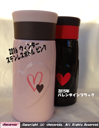 2016ステンレスボトルピンク