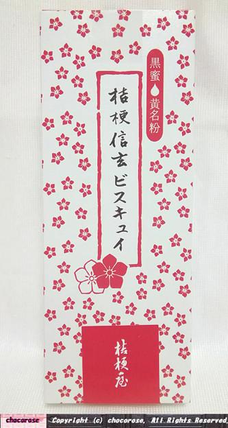 桔梗信玄餅ビスキュイパッケージ