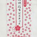 写真: 桔梗信玄餅ビスキュイパッケージ