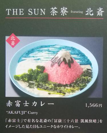 赤富士カレーのチラシ