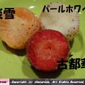Photos: ブランド苺の中