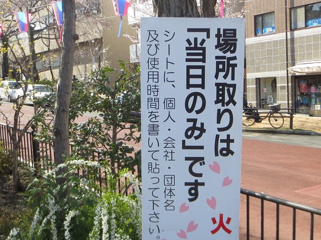 ルール@さくらまつり180322