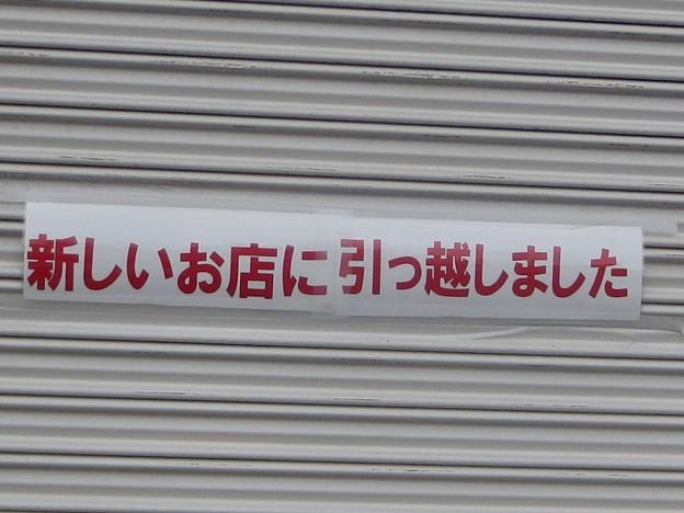 テロップ@引っ越し180621