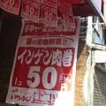 Photos: インゲン肉巻@いち180721