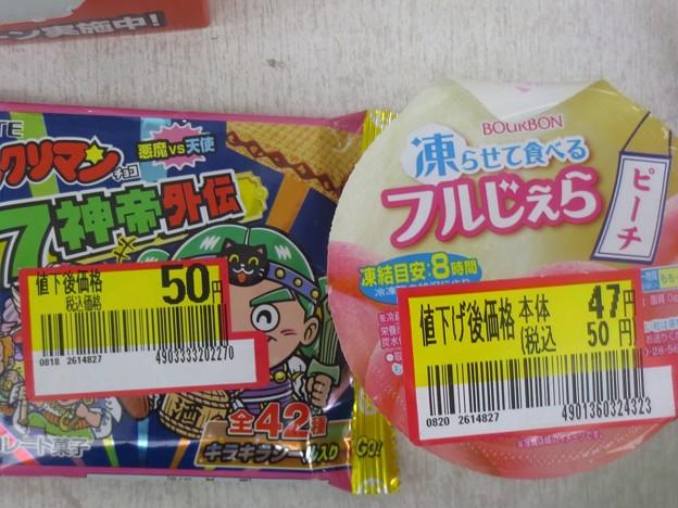 50円@おつ180820