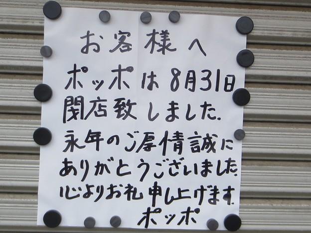 写真: へい@ぽっぽ180907