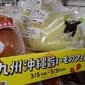 Photos: 九州のパンを横須賀線沿線で1