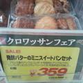 発酵バターのミニスィートパンセット4