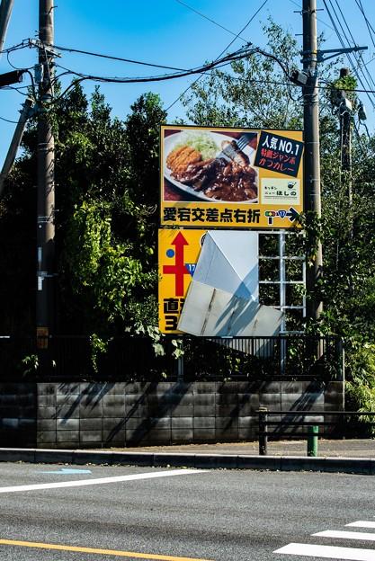 台風25号で壊れた看板@上尾