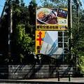 Photos: 台風25号で壊れた看板@上尾