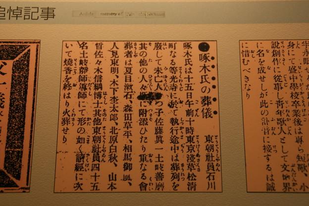 石川啄木の死亡記事
