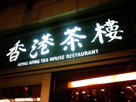 香港茶樓(ホンコンサロウ)