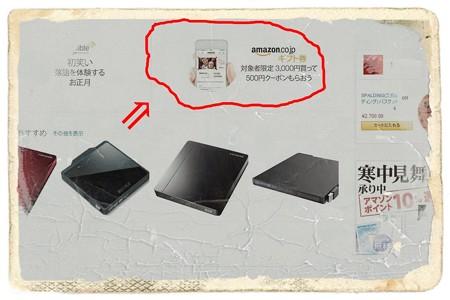 2016.01.20 PC Amazon ギフト券購入で500円もらえる