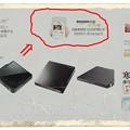 Photos: 2016.01.20 PC Amazon ギフト券購入で500円もらえる