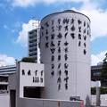 Photos: 2018.08.13 中目黒ゲートタウン 駐車場出入口