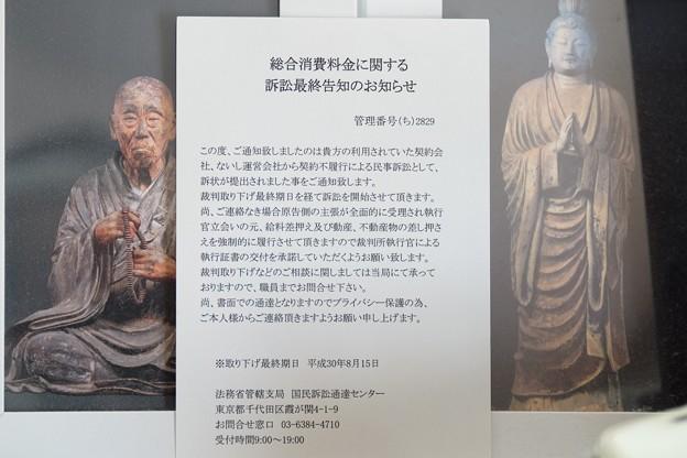 2018.08.15 居間 詐欺葉書