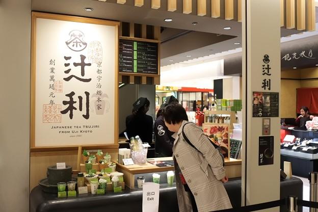 2018.11.07 銀座 辻利 京ラテ・フロート濃い茶