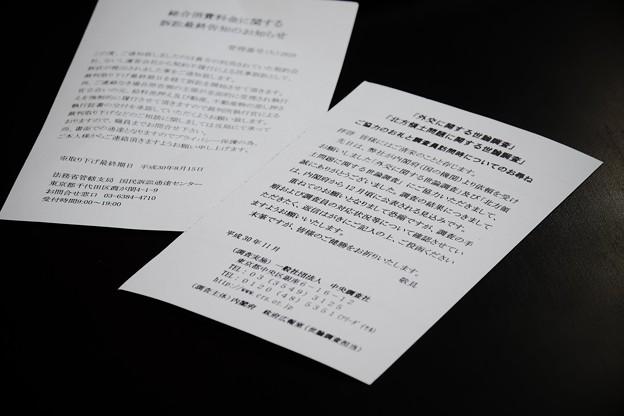 2018.11.11 机 政府広報室からのはがき