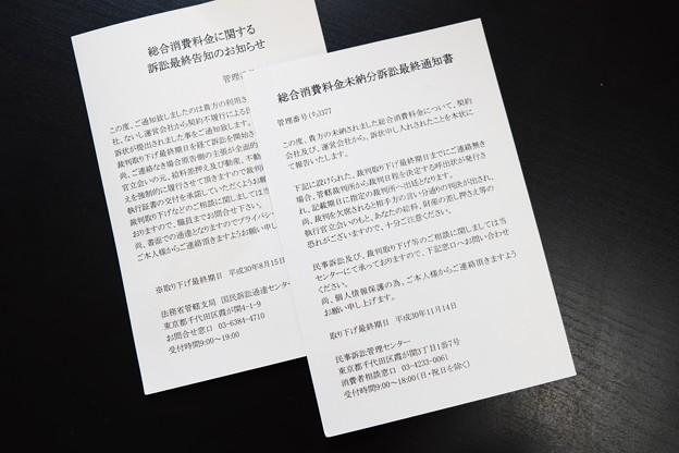 2018.11.16 机 訴状は「封筒」で「特別送達」という方法で届く