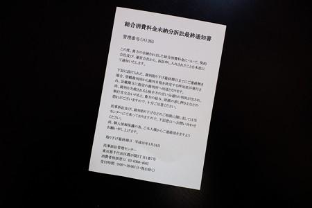 2019.01.22 机 訴訟最終通知 葉書で詐欺