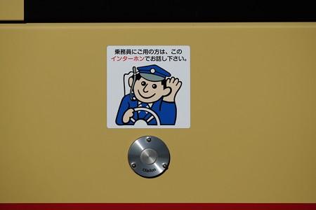 2019.01.29 和泉川 バス駐車場 インターホン