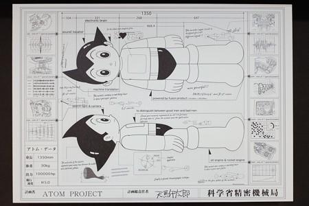 2019.01.31 横浜 コミック王国 ATOM 設計図