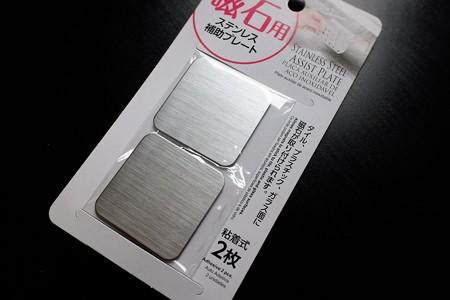 2019.02.28 机 Daiso ステンレス補助プレート