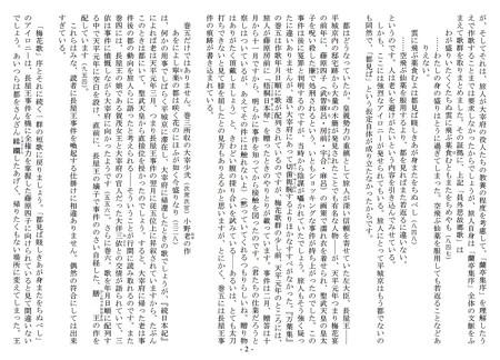 「令和」から浮かび上がる大伴旅人のメッセージ」 品田悦一 2
